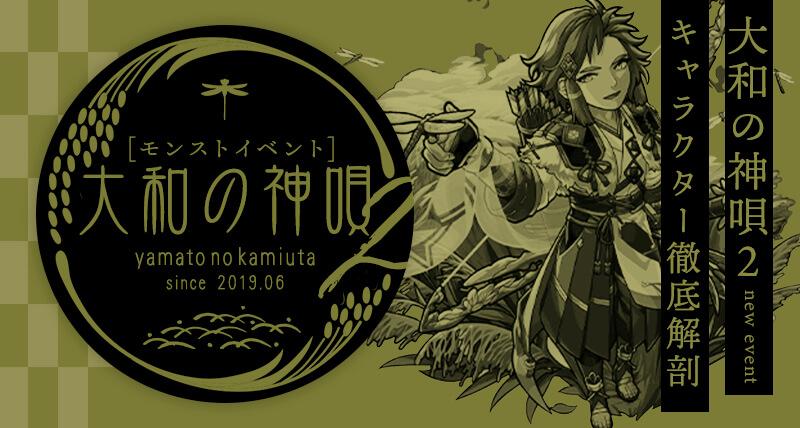 【モンストイベント】大和の神唄2 キャラクター設定を大解剖!