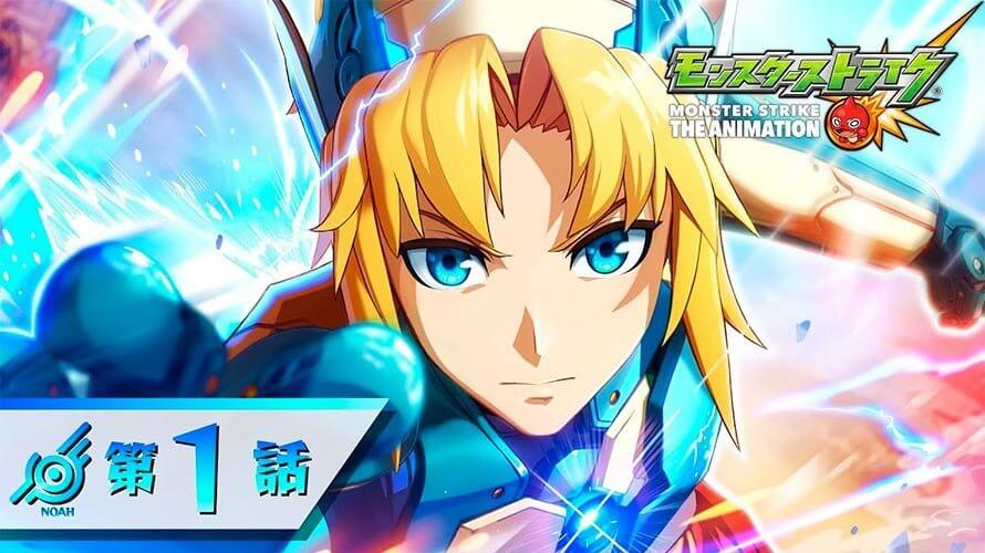 モンストアニメ『ノア 方舟の救世主』第1話ネタバレ感想・戦闘のかっこよさがたまらない