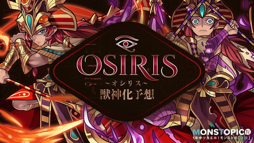 オシリス獣神化性能予想