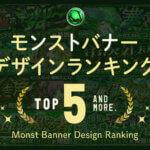 【モンスト】最優秀バナーデザインランキング【木属性版】